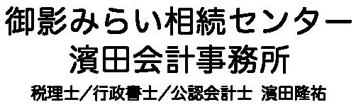 公認会計士・税理士 濱田会計事務所