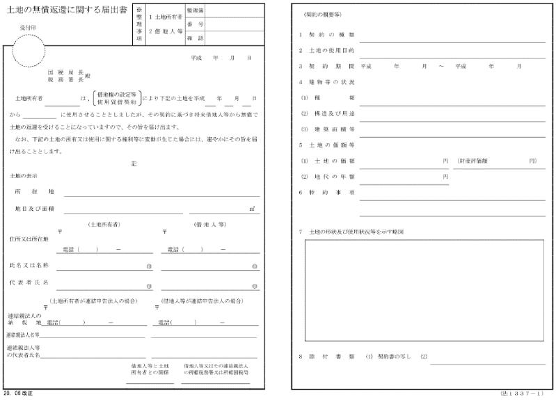 Q36 借地権認定課税がされないパターン2 土地の無償返還に関する届出書 | 相続のご相談は神戸の税理士、御影みらい相続センター